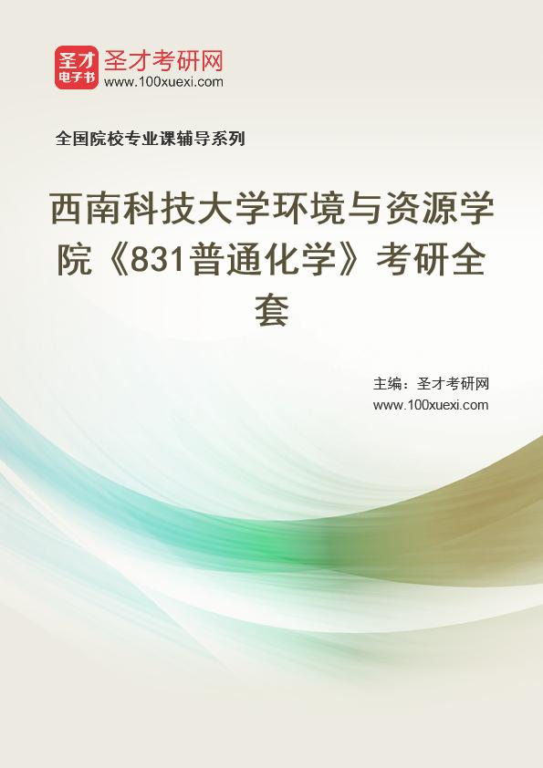 2021年西南科技大学环境与资源学院《831普通化学》考研全套