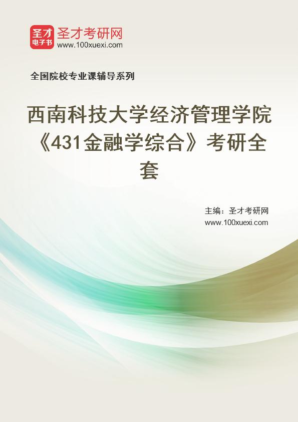 2021年西南科技大学经济管理学院《431金融学综合》考研全套