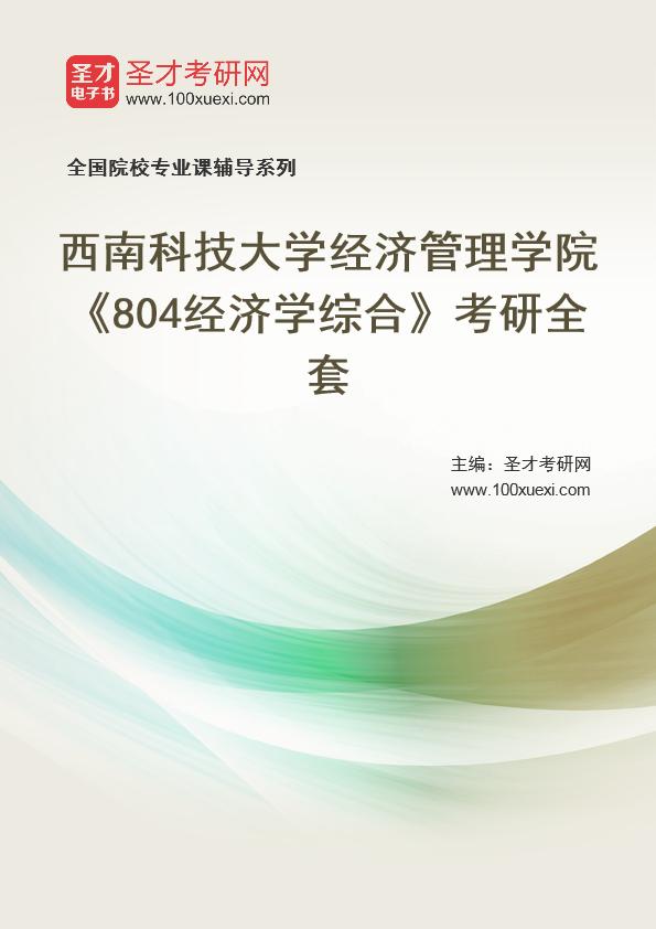 2021年西南科技大学经济管理学院《804经济学综合》考研全套