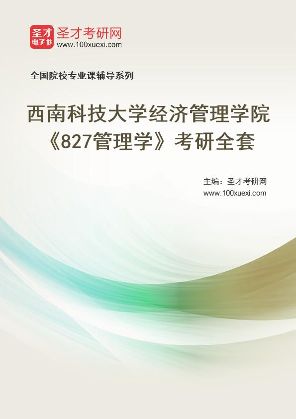 2021年西南科技大学经济管理学院《827管理学》考研全套