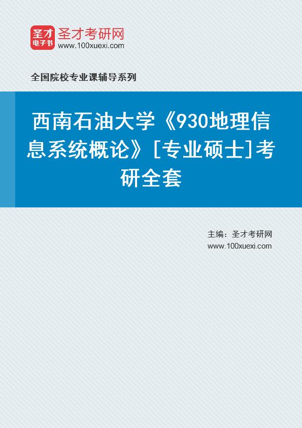 2021年西南石油大学《930地理信息系统概论》[专业硕士]考研全套