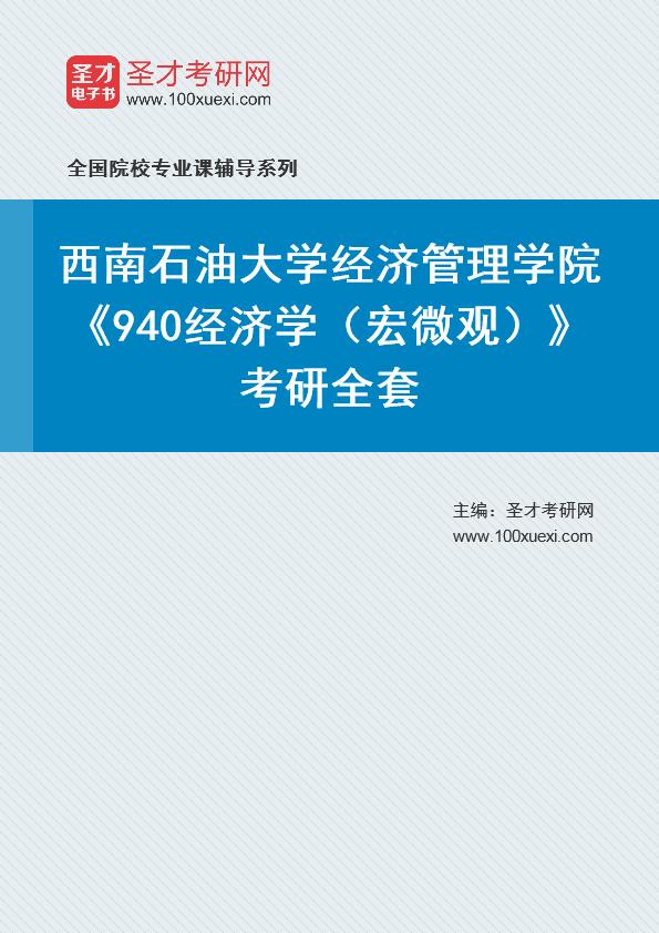 2021年西南石油大学经济管理学院《940经济学(宏微观)》考研全套