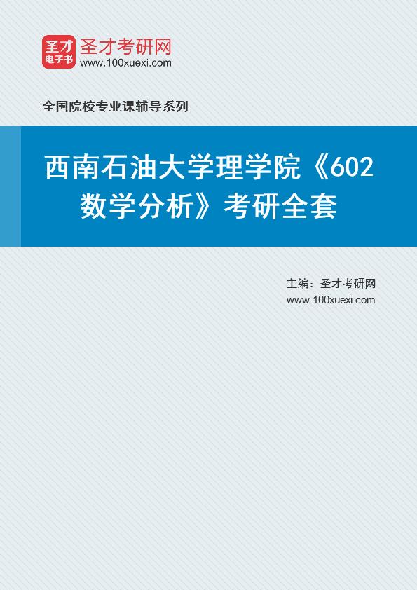 2021年西南石油大学理学院《602数学分析》考研全套
