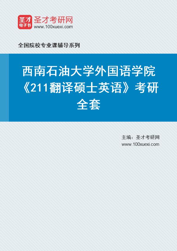2021年西南石油大学外国语学院《211翻译硕士英语》考研全套