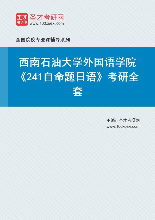 2021年西南石油大学外国语学院《241自命题日语》考研全套