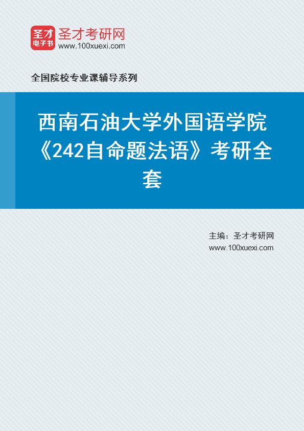 2021年西南石油大学外国语学院《242自命题法语》考研全套