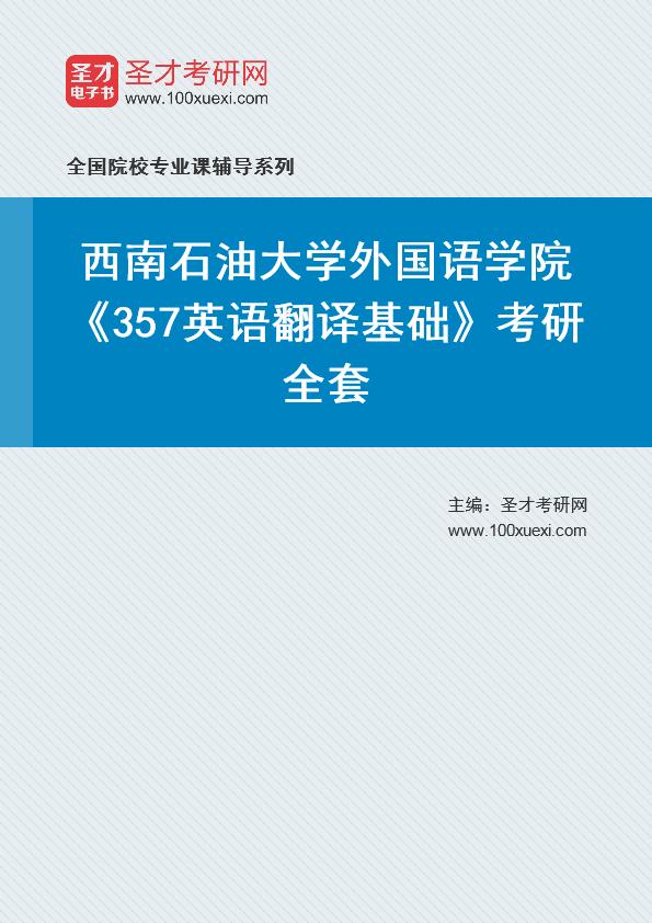 2021年西南石油大学外国语学院《357英语翻译基础》考研全套