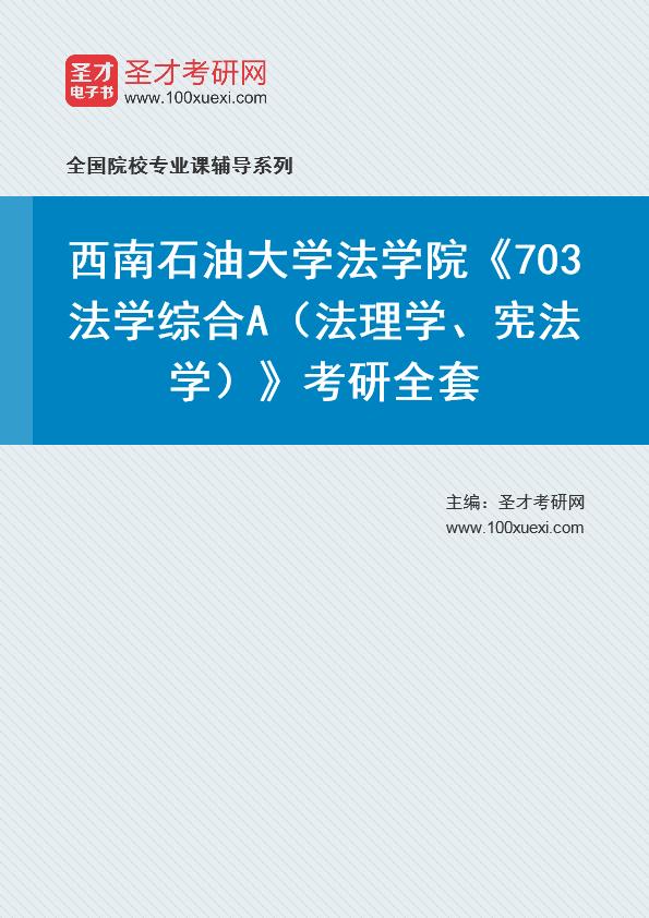 2021年西南石油大学法学院《703法学综合A(法理学、宪法学)》考研全套