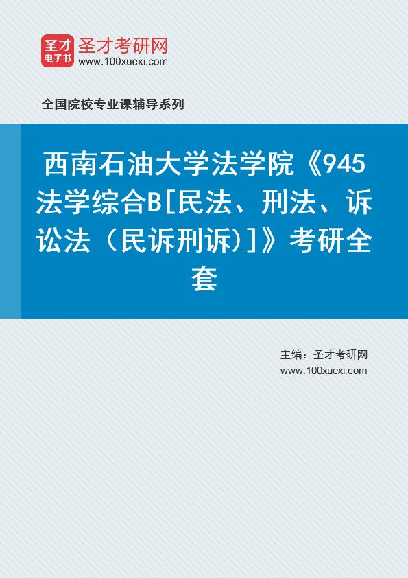 2021年西南石油大学法学院《945法学综合B[民法、刑法、诉讼法(民诉刑诉)]》考研全套