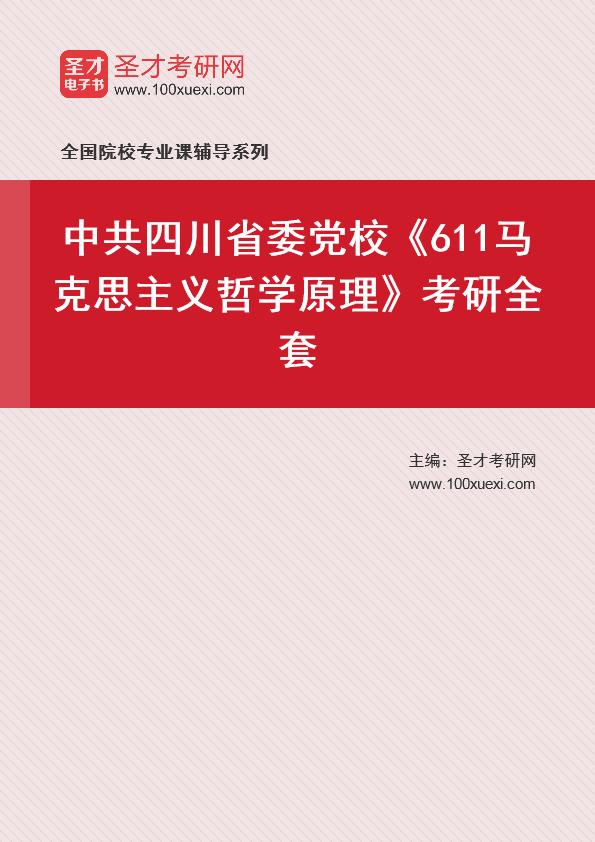 2021年中共四川省委党校《611马克思主义哲学原理》考研全套