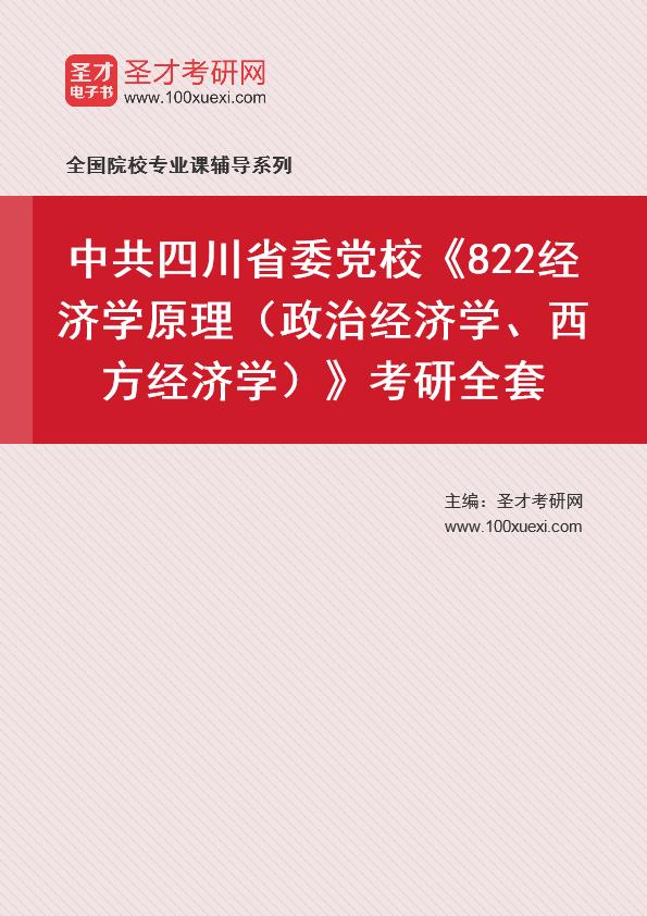 2021年中共四川省委党校《822经济学原理(政治经济学、西方经济学)》考研全套
