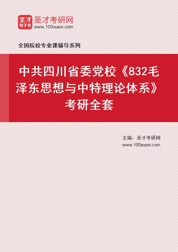 2021年中共四川省委党校《832毛泽东思想与中特理论体系》考研全套