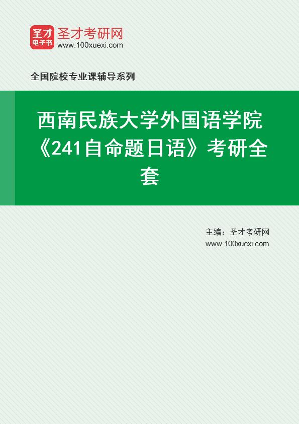 2021年西南民族大学外国语学院《241自命题日语》考研全套