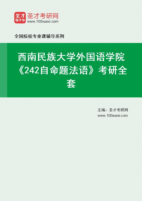 2021年西南民族大学外国语学院《242自命题法语》考研全套