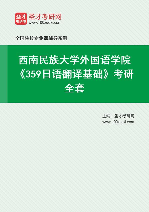 2021年西南民族大学外国语学院《359日语翻译基础》考研全套