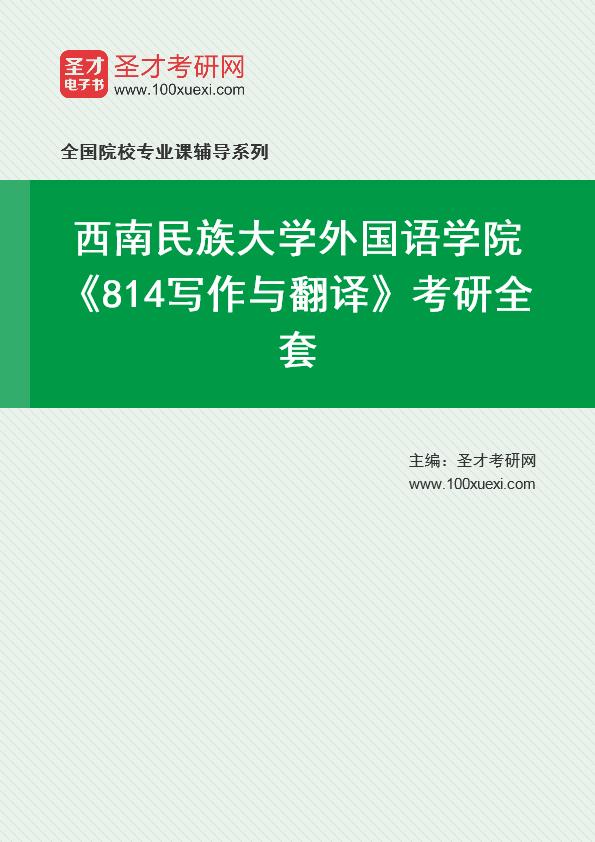 2021年西南民族大学外国语学院《814写作与翻译》考研全套