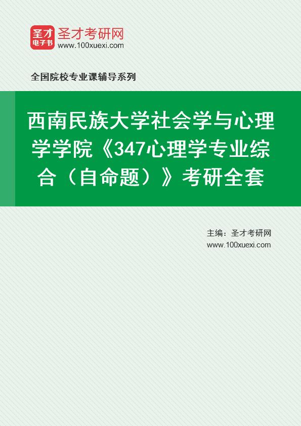 2021年西南民族大学社会学与心理学学院《347心理学专业综合(自命题)》考研全套
