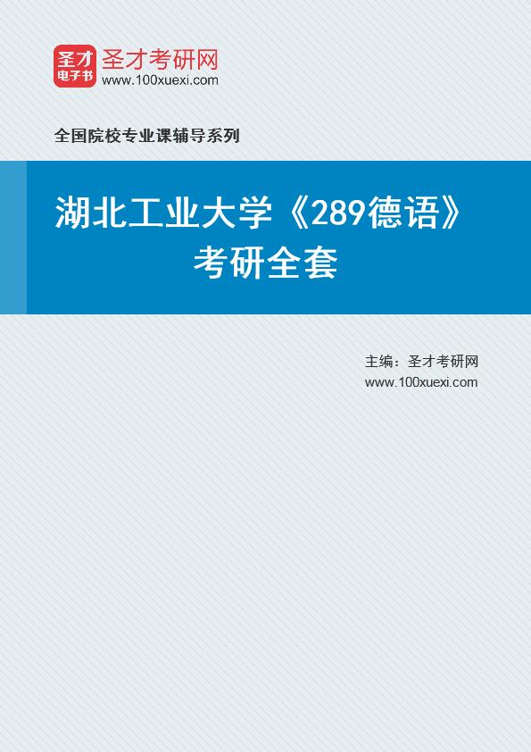 2021年湖北工业大学《289德语》考研全套