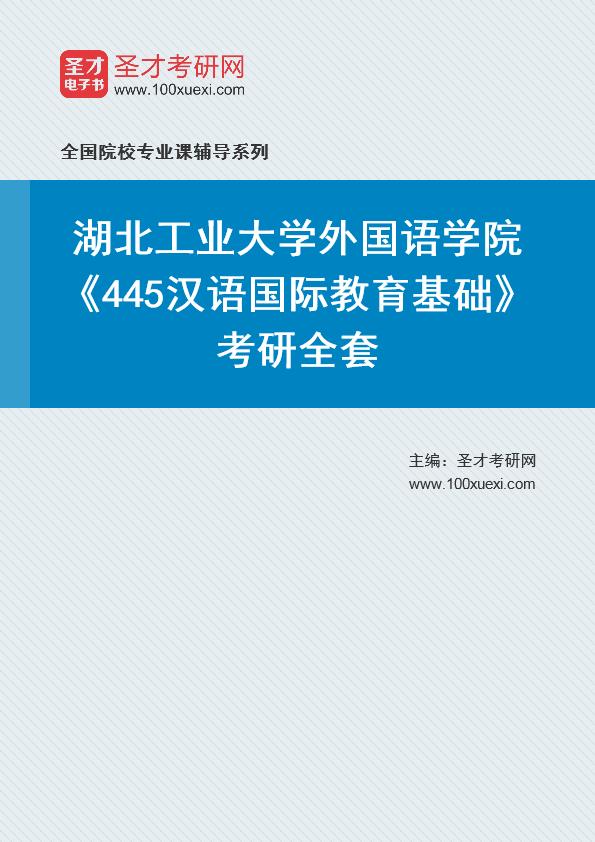 2021年湖北工业大学外国语学院《445汉语国际教育基础》考研全套