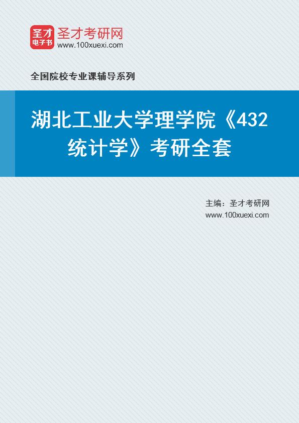 2021年湖北工业大学理学院《432统计学》考研全套