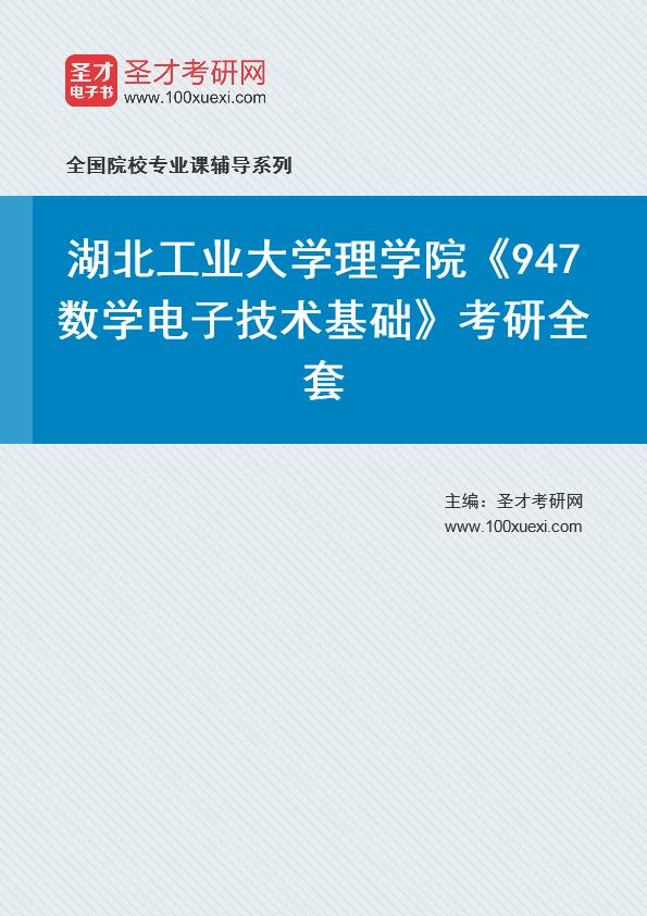 2021年湖北工业大学理学院《947数学电子技术基础》考研全套