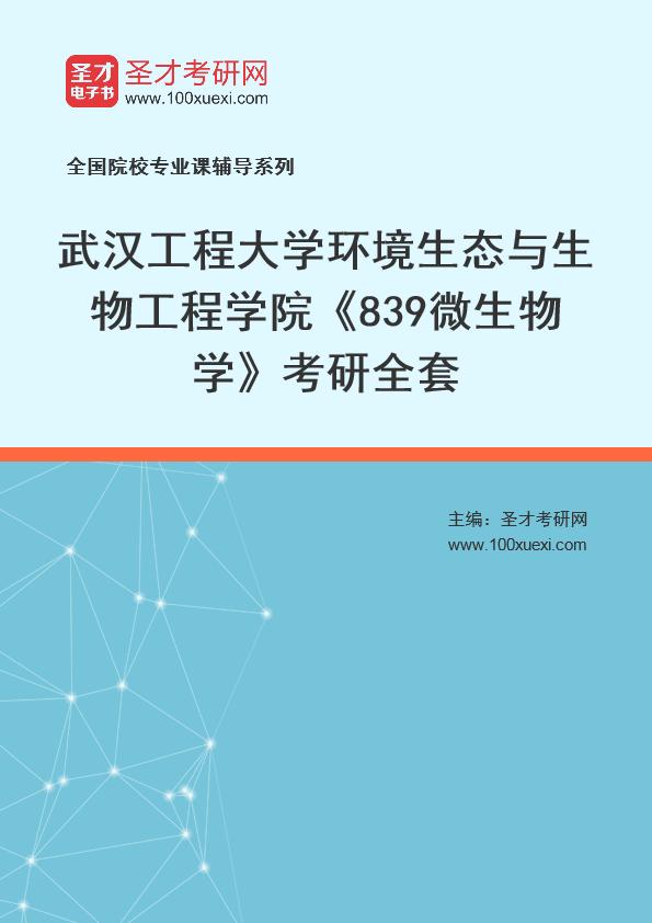 2021年武汉工程大学环境生态与生物工程学院《839微生物学》考研全套