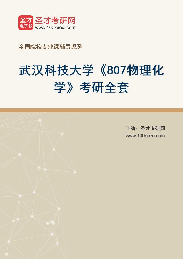 2021年武汉科技大学《807物理化学》考研全套