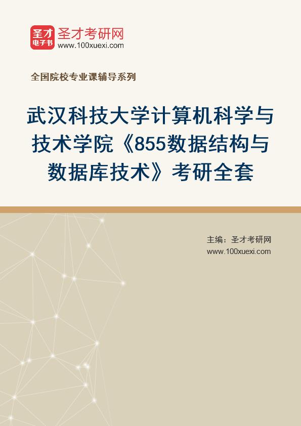 2021年武汉科技大学计算机科学与技术学院《855数据结构与数据库技术》考研全套