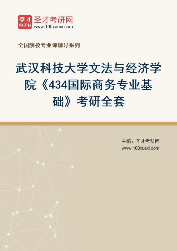 2021年武汉科技大学文法与经济学院《434国际商务专业基础》考研全套