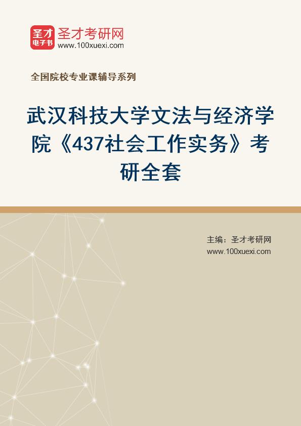 2021年武汉科技大学文法与经济学院《437社会工作实务》考研全套