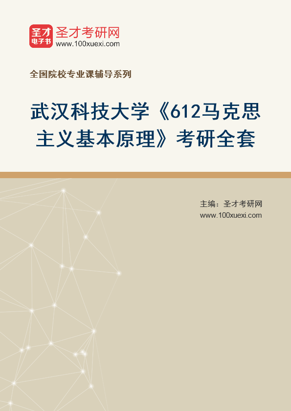 2021年武汉科技大学《612马克思主义基本原理》考研全套
