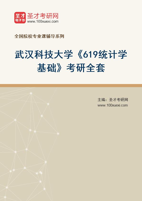 2021年武汉科技大学《619统计学基础》考研全套