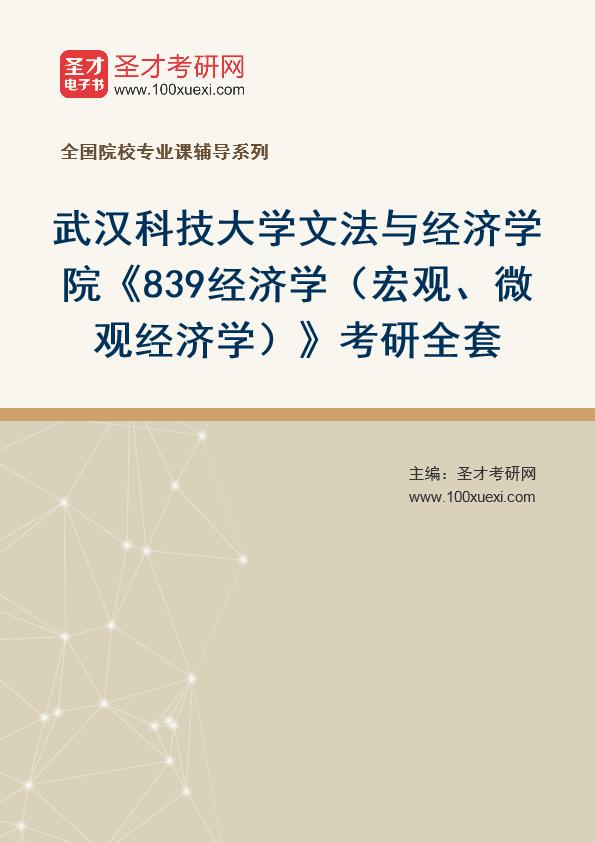 2021年武汉科技大学文法与经济学院《839经济学(宏观、微观经济学)》考研全套