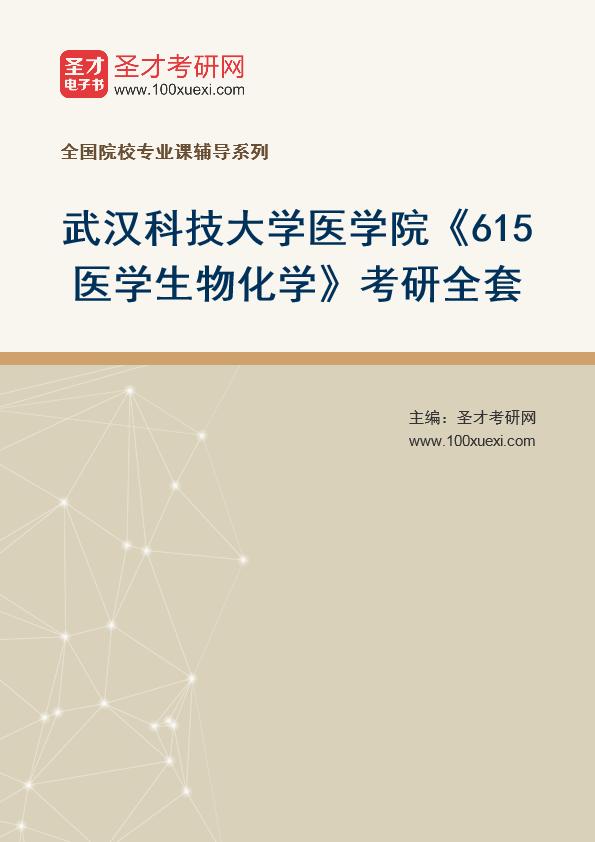2021年武汉科技大学医学院《615医学生物化学》考研全套