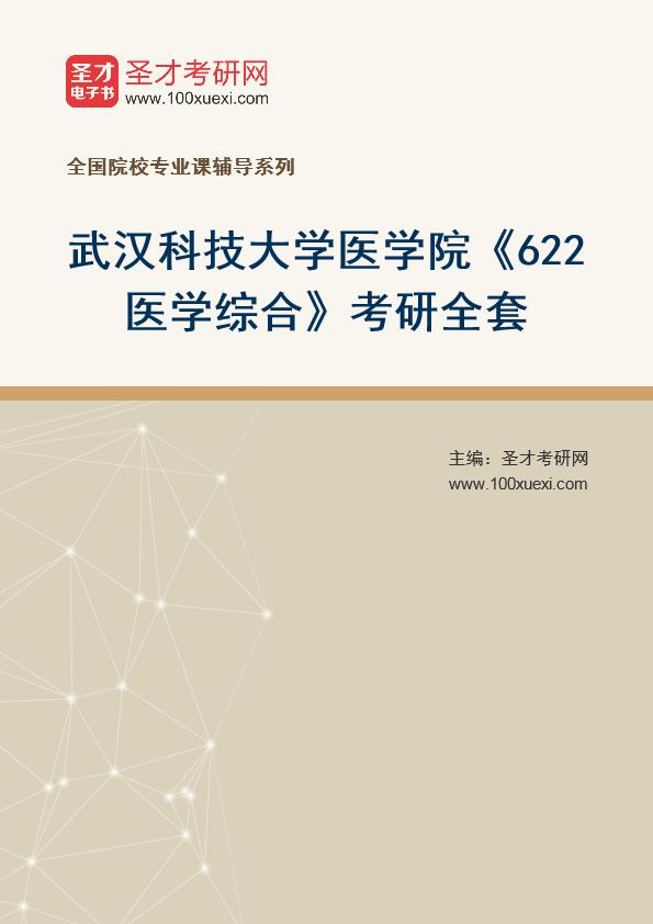 2021年武汉科技大学医学院《622医学综合》考研全套