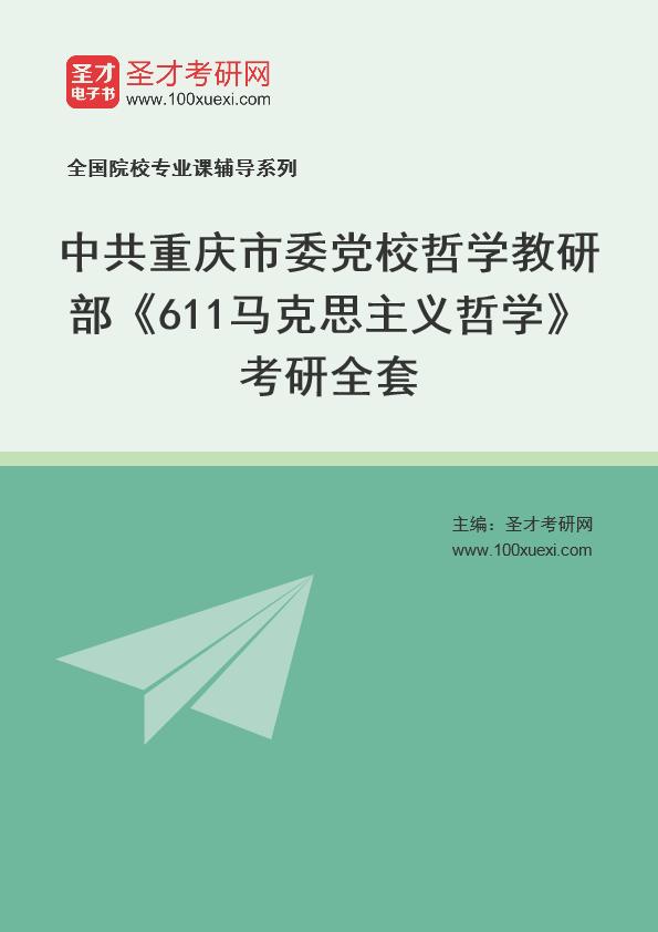 2021年中共重庆市委党校哲学教研部《611马克思主义哲学》考研全套