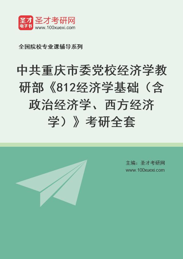 2021年中共重庆市委党校经济学教研部《812经济学基础(含政治经济学、西方经济学)》考研全套