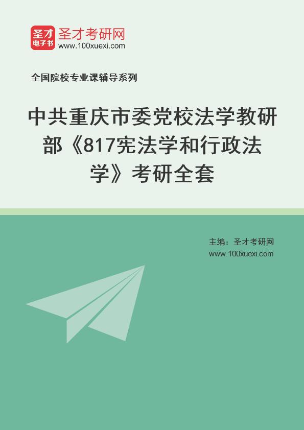 2021年中共重庆市委党校法学教研部《817宪法学和行政法学》考研全套
