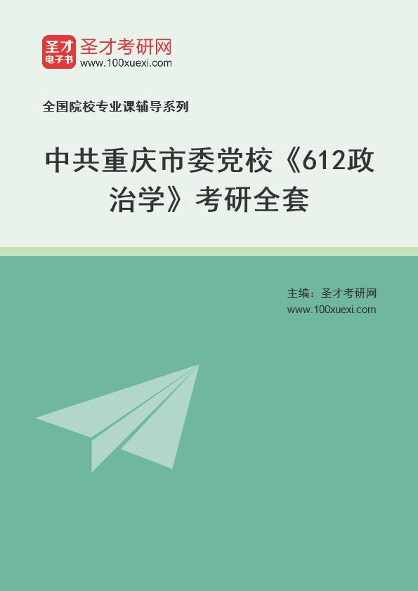 2021年中共重庆市委党校《612政治学》考研全套