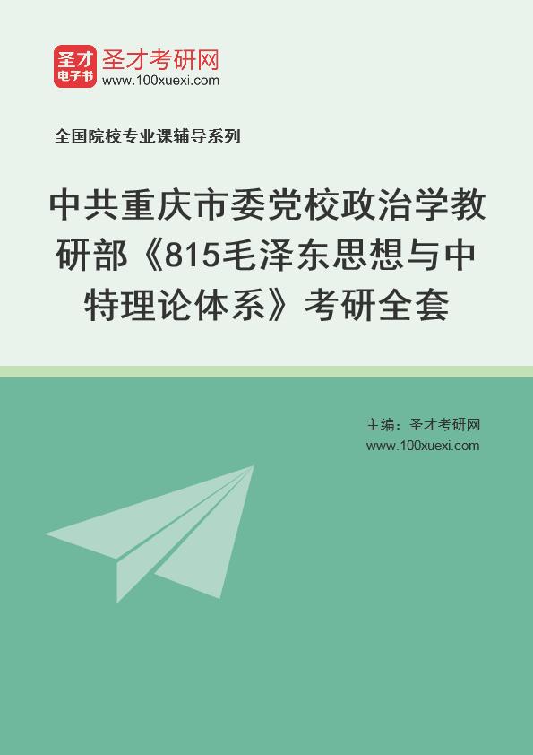 2021年中共重庆市委党校政治学教研部《815毛泽东思想与中特理论体系》考研全套