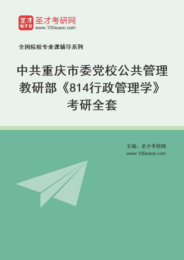 2021年中共重庆市委党校公共管理教研部《814行政管理学》考研全套