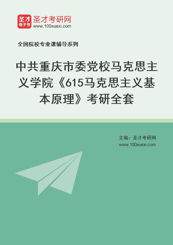 2021年中共重庆市委党校马克思主义学院《615马克思主义基本原理》考研全套