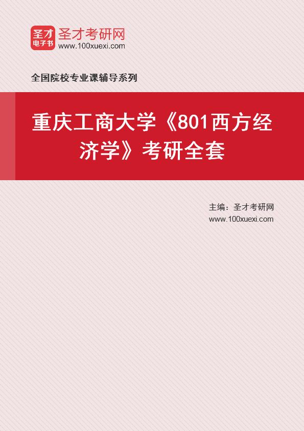 2021年重庆工商大学《801西方经济学》考研全套