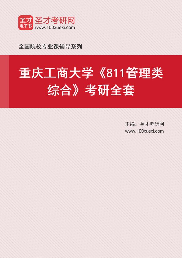 2021年重庆工商大学《811管理类综合》考研全套