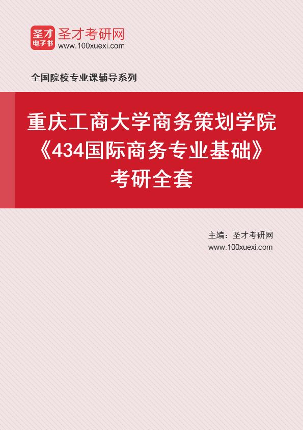 2021年重庆工商大学商务策划学院《434国际商务专业基础》考研全套