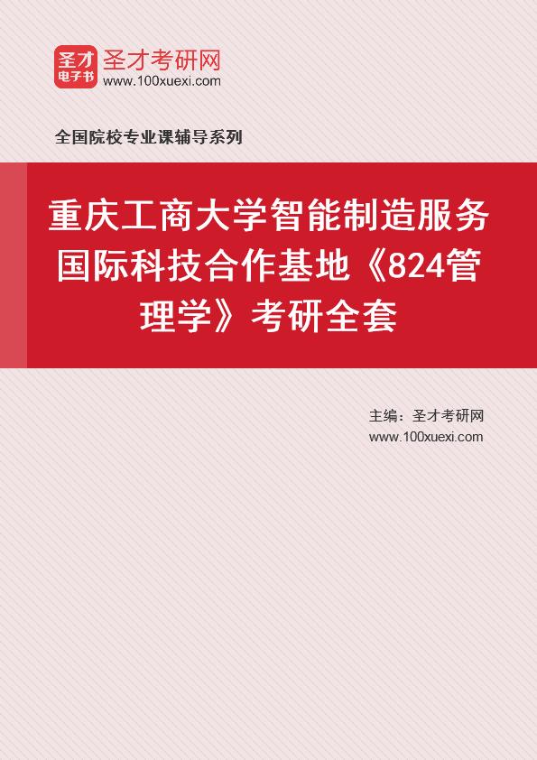 2021年重庆工商大学智能制造服务国际科技合作基地《824管理学》考研全套
