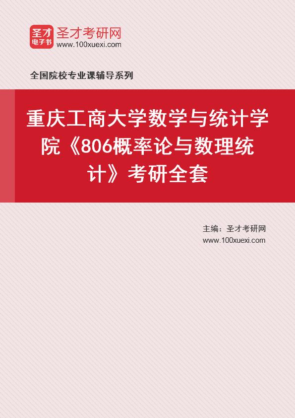 2021年重庆工商大学数学与统计学院《806概率论与数理统计》考研全套