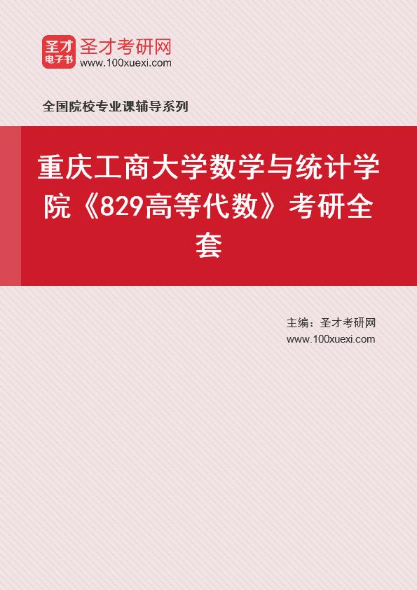 2021年重庆工商大学数学与统计学院《829高等代数》考研全套