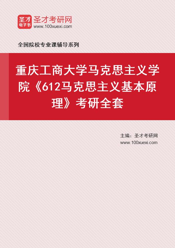 2021年重庆工商大学马克思主义学院《612马克思主义基本原理》考研全套