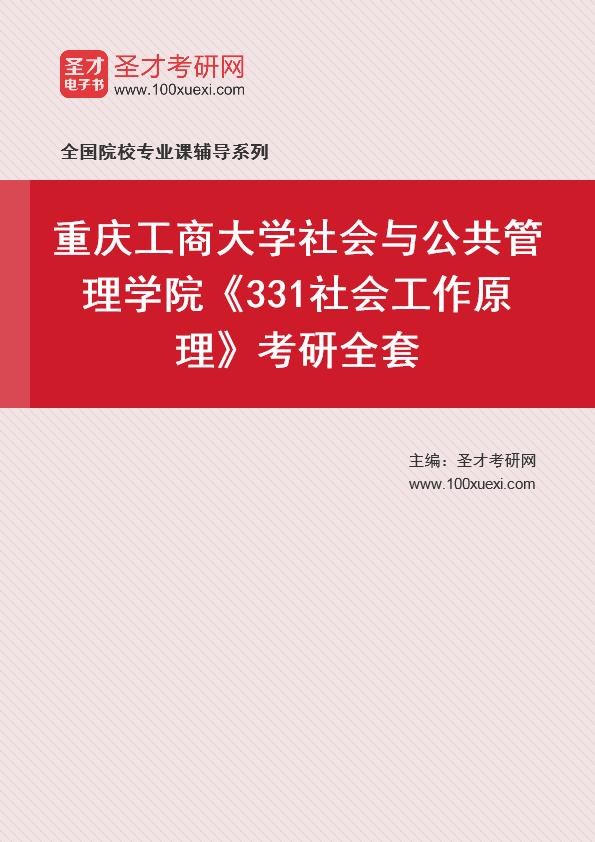 2021年重庆工商大学社会与公共管理学院《331社会工作原理》考研全套